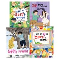 초등 필수 3학년 국어 필독서 세트(2020)(전4권)