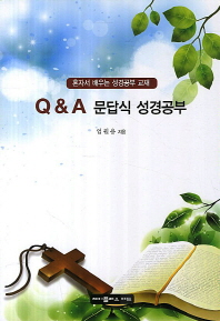 Q&A 문답식 성경공부