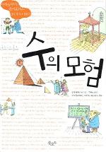 수의 모험(수학공부가 즐거워지는 20가지 이야기)