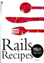 레일스레시피(Rails Recipes)