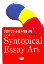 신토피컬 논술의 원리와 실제 1