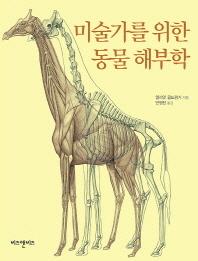 미술가를 위한 동물해부학