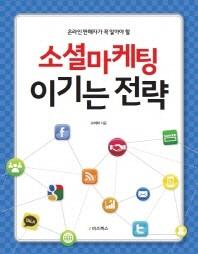 소셜마케팅 이기는 전략(온라인 판매자가 꼭 알아야 할)