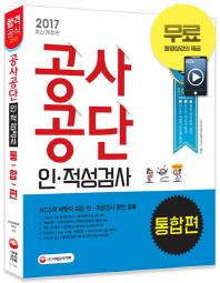 공사공단 인 적성검사: 통합편(2017) /새책수준  ☞ 서고위치:SC 3