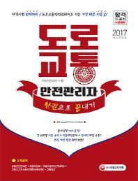 도로교통안전관리자 한권으로 끝내기(2017)(개정판 2판)