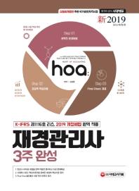 재경관리사 3주 완성(2019)(hoa)(개정판)