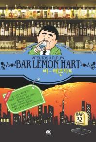 바 레몬하트. 32