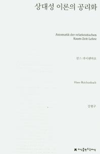 상대성 이론의 공리화(지식을만드는지식 자연과학선집)
