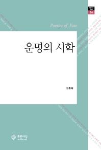 운명의 시학(푸른사상 평론선 24)(양장본 HardCover)