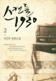 스캔들 1930. 2