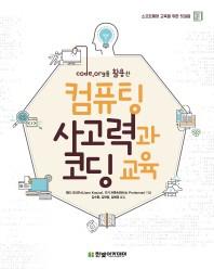 컴퓨팅 사고력과 코딩 교육(code.org를 활용한)