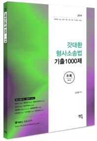 갓대환 형사소송법 기출1000제 추록집(2019)(5판)