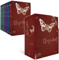 갑각 나비 합본 박스 세트(완결) (전5권)(전5권)