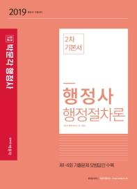 행정절차론(행정사 2차 기본서)(2019)