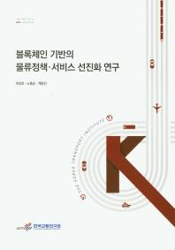 블록체인 기반의 물류정책 서비스 선진화 연구(기본 RR 19-12)