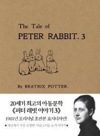 피터 래빗 이야기. 3(초판본 미니북 )