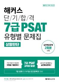 7급 PSAT 유형별 문제집 상황판단(2021)(해커스 단기합격)