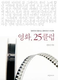 영화, 25클럽(정유진의 맛깔나는 영화이야기 3)
