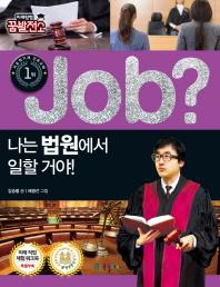 Job? 나는 법원에서 일할 거야!(미래탐험 꿈발전소)