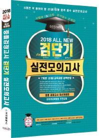 중졸 검정고시 실전모의고사(2018)(검단기)(개정판)
