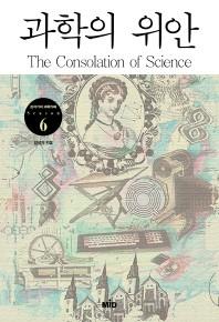 과학의 위안(강석기의 과학카페 Season 6)