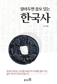 한국사(알아두면 쓸모 있는)