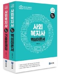 사회복지사 1급 단기합격 세트(2020)(전2권)