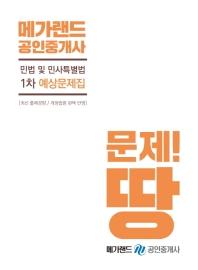 민법 및 민사특별법 예상문제집(공인중개사 1차)(2019)