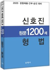 신호진 원문 1200제 형법(2020) #