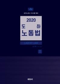 도하 노동법. 1(2020)(3판)