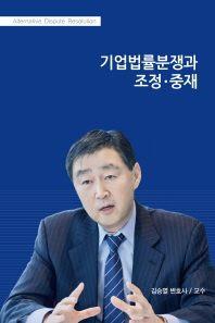 기업법률분쟁과 조정 중재