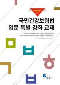 국민건강보험법 입문 특별 강좌 교재(취업지원을 위한)