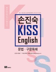 손진숙 Kiss English: 문법, 구문독해(2018)(공단기)