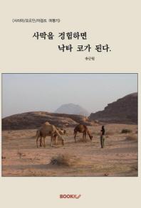 사막을 경험하면 낙타코가 된다.