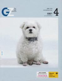 강아지 GZ(Pet & Lifestyle)(2018년 4월호)