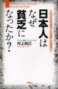 日本人はなぜ貧乏になったか? これが日本經濟「大沒落」の眞相だ!