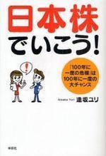 日本株でいこう! 「100年に一度の危機」は100年に一度の大チャンス