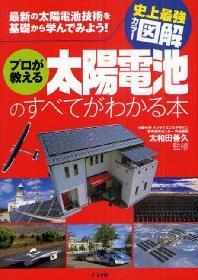 プロが敎える太陽電池のすべてがわかる本 最新の太陽電池技術を基礎から學んでみよう!