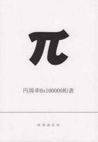 円周率0X100000桁表