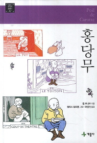 홍당무(계몽사 주니어 클래식 27)