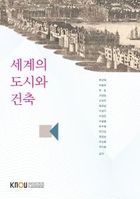 세계의도시와건축(1학기)