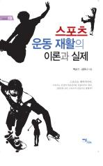 스포츠 운동 재활의 이론과 실제(굿라이프 19)