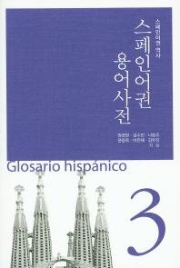 스페인어권 용어사전. 3: 스페인어권 역사