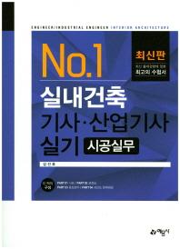 실내건축기사 산업기사 실기(시공실무)(2017)(No.1)