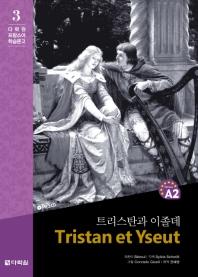 트리스탄과 이졸데(CD1장포함)(다락원 프랑스어 학습문고 3)