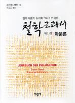 철학 교과서. 1: 학문론(양장본 HardCover)