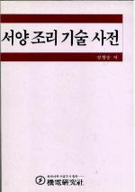 서양조리기술사전