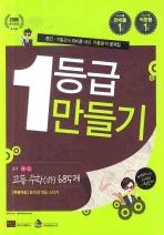 고등수학(하) 685제 (내신기출) (2009)