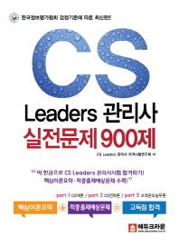 CS Leaders 관리사 실전문제 900제(2014)