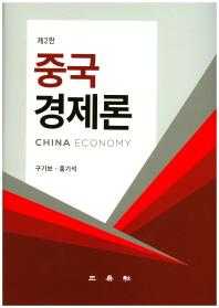 중국경제론(2판)(양장본 HardCover)